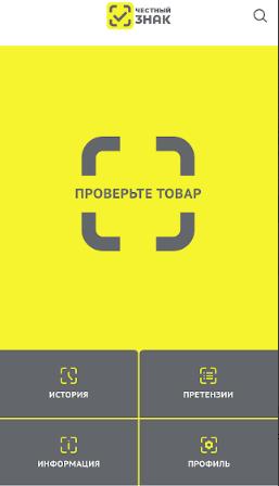 приложение-Честный-ЗНАК